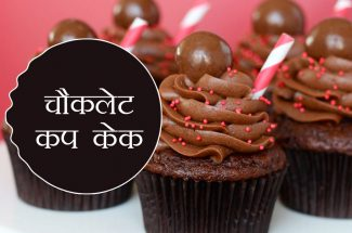 chocolate-cup-cake