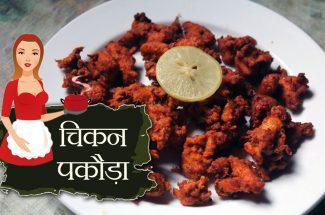fried-chicken-pakora-hindi