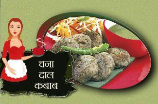 chana dal kabab