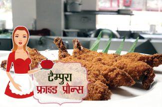 tampura fried prawns hindi recipe