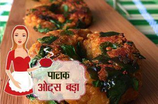 palak oats bada recipe hindi