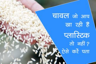 tips to find plastic rice