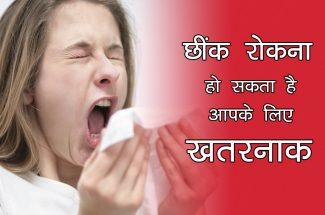 don't stop sneeze
