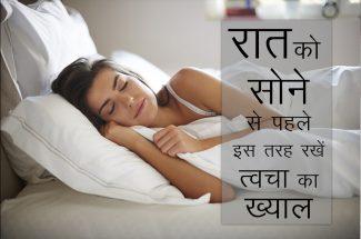 keep-this-beauty-tips-before-sleeping-at-night