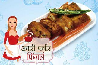 achari paneer fingures recipe in hindi