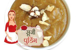 suji pudding recipe hindi india