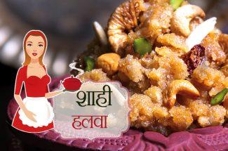shahi halwa recipe hindi indian dish
