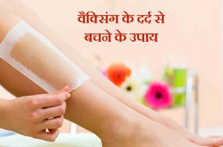 How-to-Reduce-Pain-during-Waxing