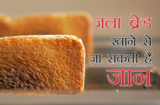 overcooked bread dangerous for health