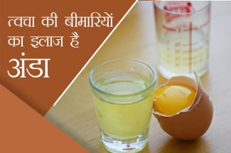 egg is cure of skin problems