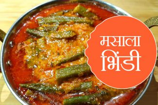 masala bhindi