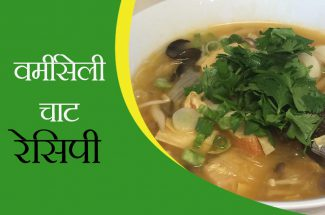 vermicelli chat
