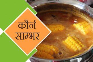 corn sambhar