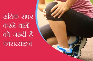 exercise is compulsory for travelers