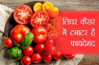 tomatoes are helpful in liver cancer