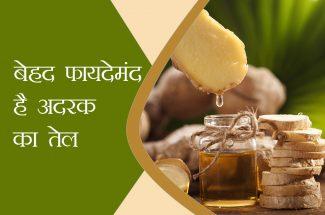 health benefits of ginger oil
