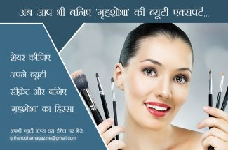 Grihshobha, beauty expert,
