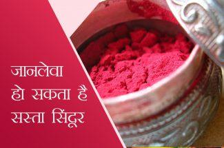 health affect of sindoor