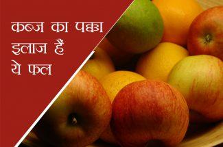 fruit juice helpful in constipation