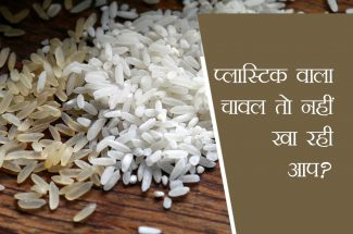tips to know weather the rice is good or not