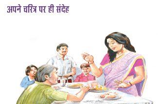 hindi story apne charitra par sandeh