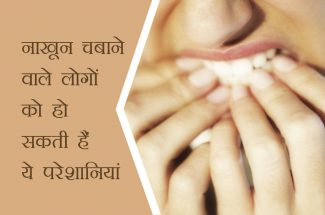 nail biting affects badly to health