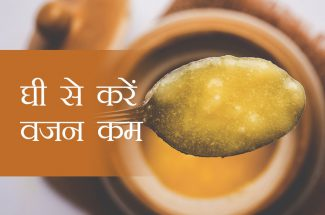 to loose weight consume ghee