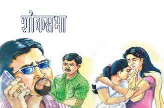 hindi story soksabha