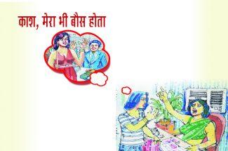 kash-mera-bhi-bose-3352