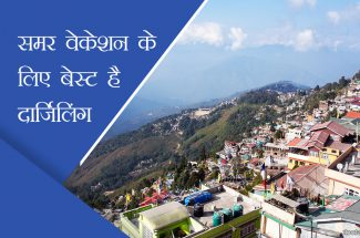 darjeeling-for-vacation