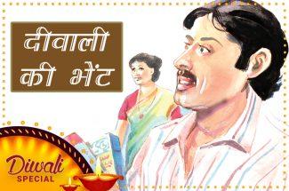 diwali-ki-bhet