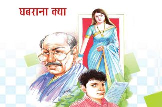 ghabrana-kya-story