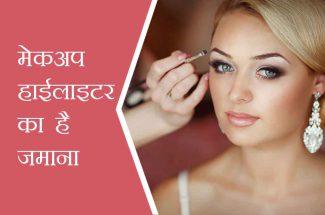 makeup-highlighter