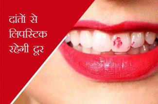 remove-lipstick