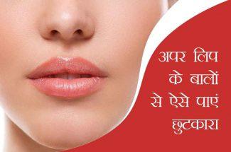 upper-lips