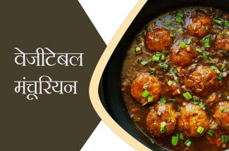 vegetable Manchurian