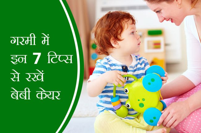 baby care in monsoon