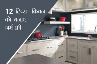 germ free kitchen