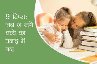 kids study