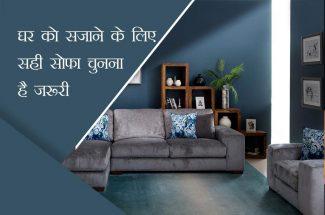 sofa buying