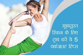 yoga for skin