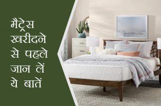 mattress buying