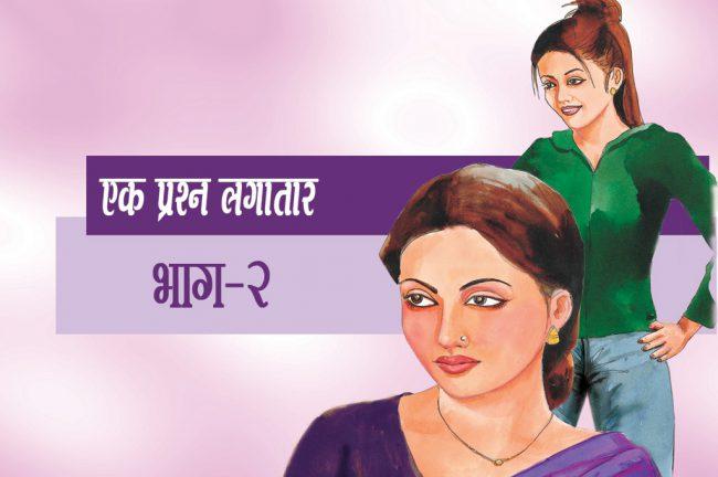 ek-prshan-part-2