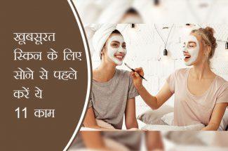 night beauty tips