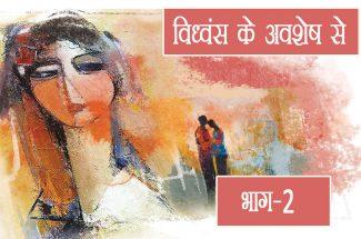 vidhvansh-ke-avshesh-story-2