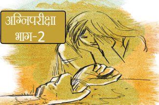 agni-pariksha-story-2