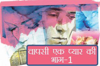 wapasi-ek-pyar-ki-story-1