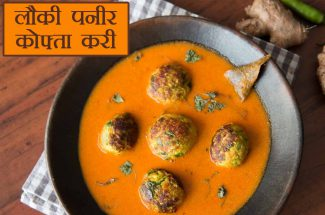 lauki-paneer-kofta-curry