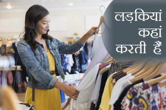 girl-buying