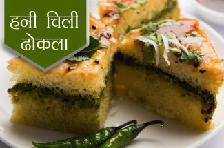 honey-chili-dhokla